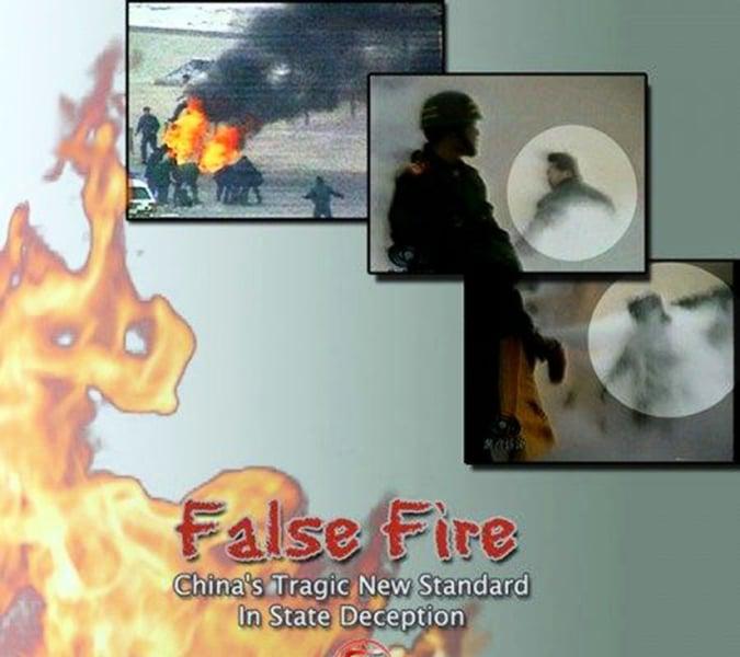 中國護士指證 天安門自焚案是造假