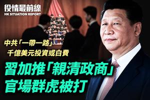 【8.24役情最前線】習加推「親清政商」 官場群虎被打