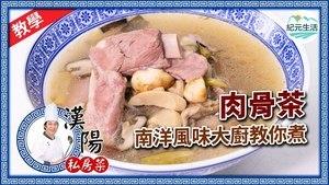 【漢陽私房菜】滋味肉骨茶 南洋風味大廚教你煮