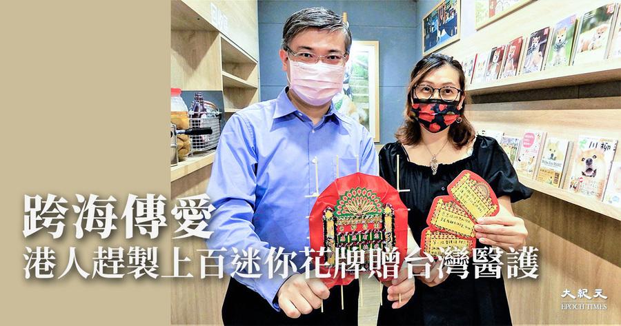 跨海傳愛 港人趕製上百迷你花牌贈台灣醫護