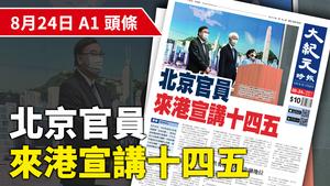 【A1頭條】北京官員來港宣講十四五