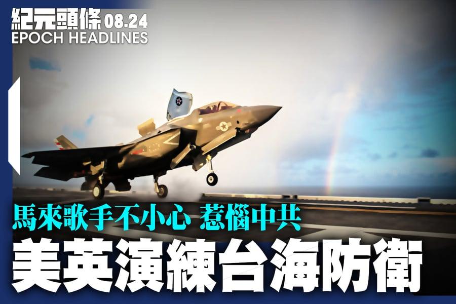 【8.24紀元頭條】美英演練台海防衛