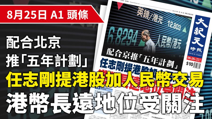 【A1頭條】配合京推「五年計劃」 任志剛提港股加人民幣交易 港幣長遠地位受關注