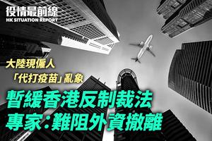 【8.25役情最前線】暫緩香港反制裁法  專家:難阻外資撤離