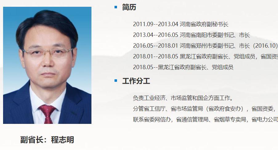 「河南籍」的黑龍江省原副省長程志明8月20日被免除職務,之前他已經在官方報導中消失7個多月時間。他在擔任鄭州市長期間,啟動了鄭州市的「海綿城市」專案。(網絡截圖)