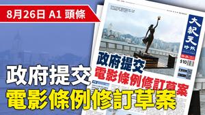 【A1頭條】政府提交電影條例修訂草案