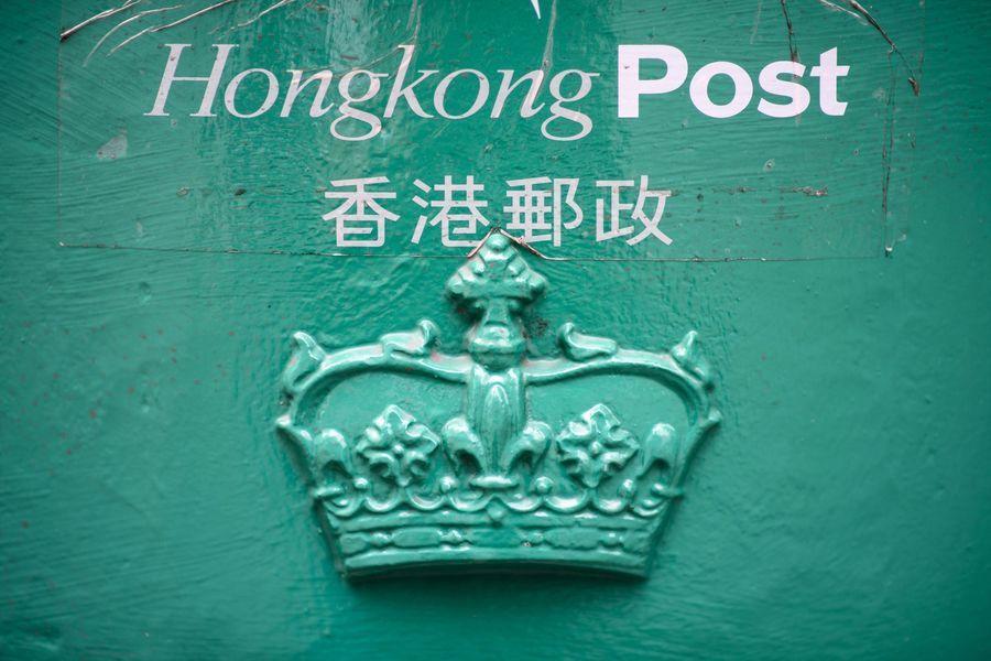 香港郵政:寄往越南的郵遞服務部分暫停