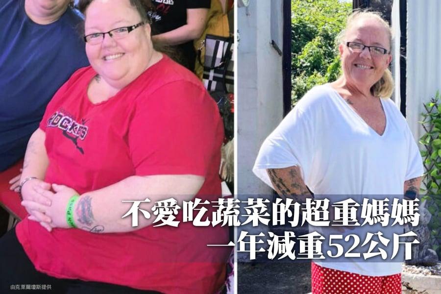 不愛吃蔬菜的超重媽媽 一年減重115磅