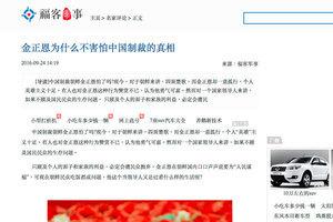 中國軍事網站出現批評金正恩的文章
