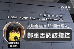 警方要求支聯會交資料 涉及中國維權律師關注組、黎智英前助理等
