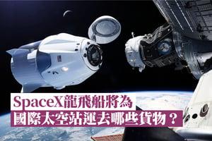 SpaceX龍飛船將為國際太空站運去哪些貨物?