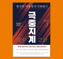 韓中建交29周年之際 《克中(共)之計》一書問世