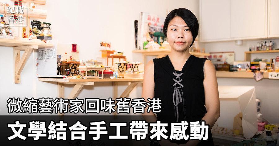 微縮藝術家回味舊香港 文學結合手工帶來感動