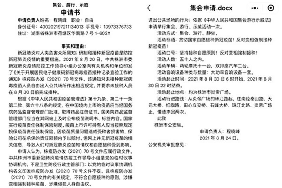 抗議強制接種 湖南市民申請遊行