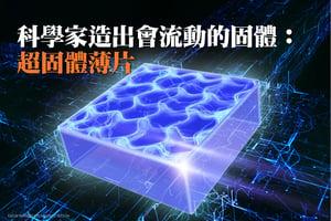 科學家造出會流動的固體:超固體薄片