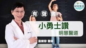 【明慧中醫有聲書43】小孩的身體器官未能追上正常發育生長,若果小孩能夠適應針灸,針灸可以打通經脈,促進幫助身體成長,改善發育智力。