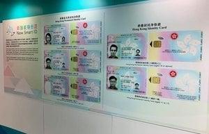 入境處宣布77、78、79年出生香港居民換領新智能身份證日期