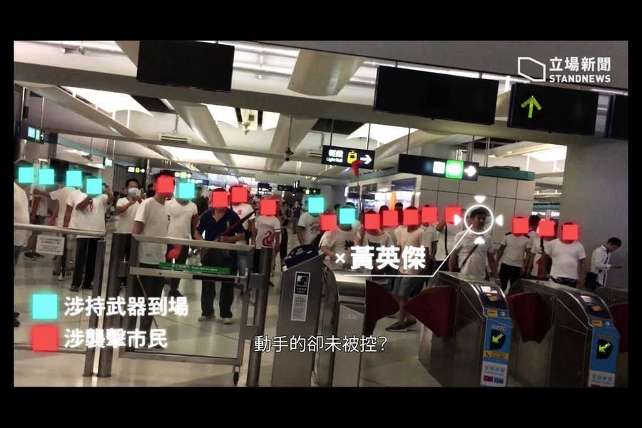 《立場新聞》調查:7.21襲擊近二百名白衣人未歸案 【影片】