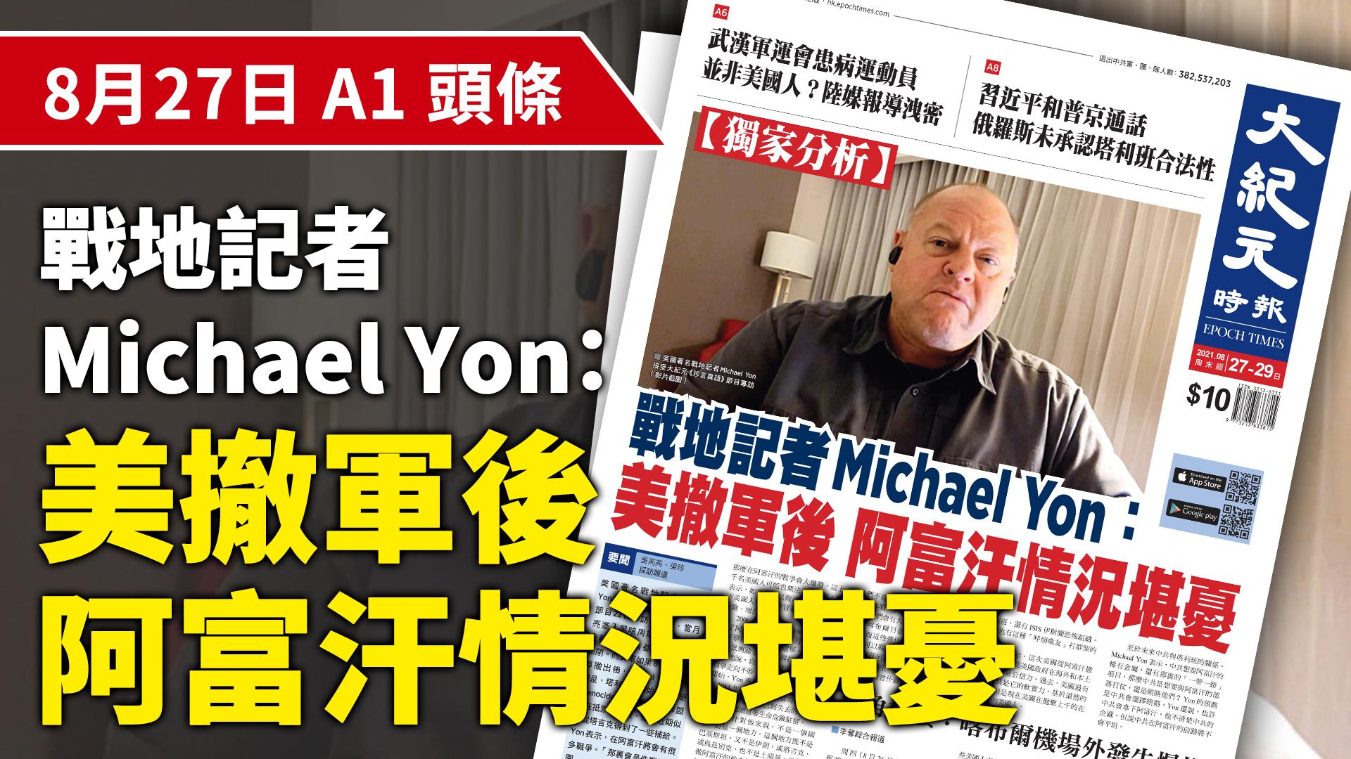 美國著名戰地記者Michael Yon接受大紀元《珍言真語》節目專訪。(大紀元製圖)