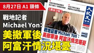 【A1頭版】【獨家分析】 戰地記者Michael Yon:美撤軍後 塔利班將開始種族滅絕