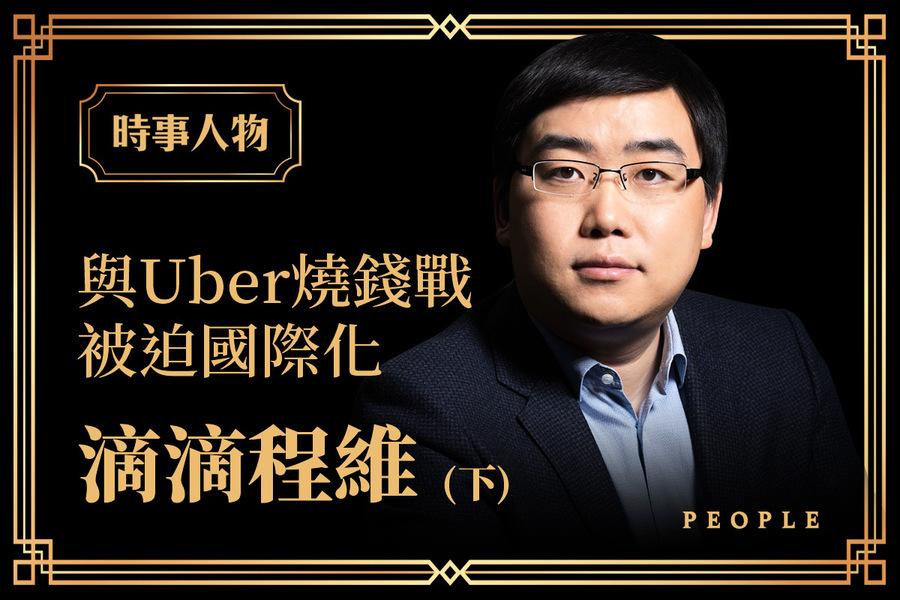 程維創辦滴滴(下):與Uber燒錢戰 被迫國際化