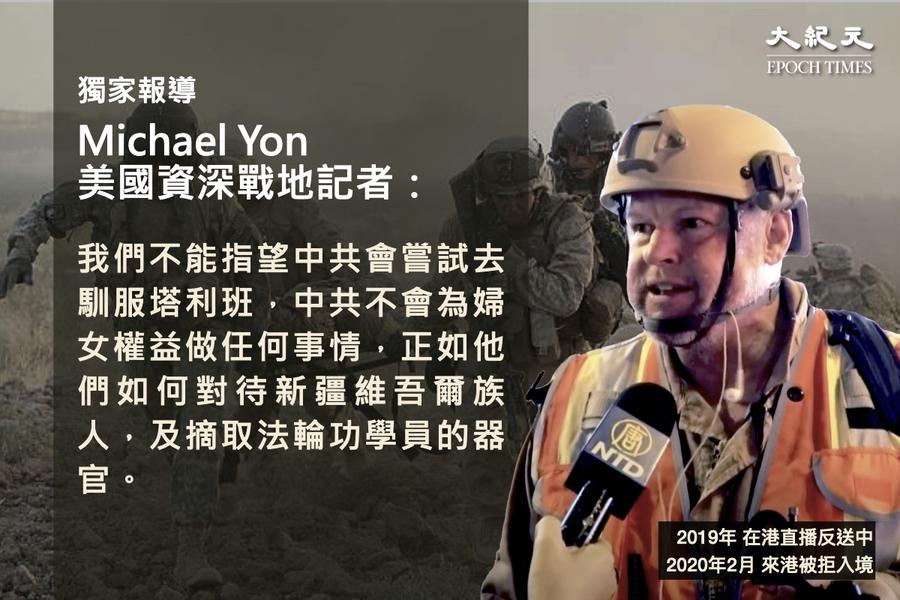 著名戰地記者 Michael Yon:別指望中共馴服塔利班 中共將試圖以賄賂獲取礦石資源