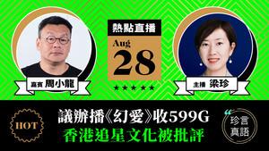 【珍言真語】周小龍:議辦播《幻愛》收限聚令告票  香港追星文化被批評