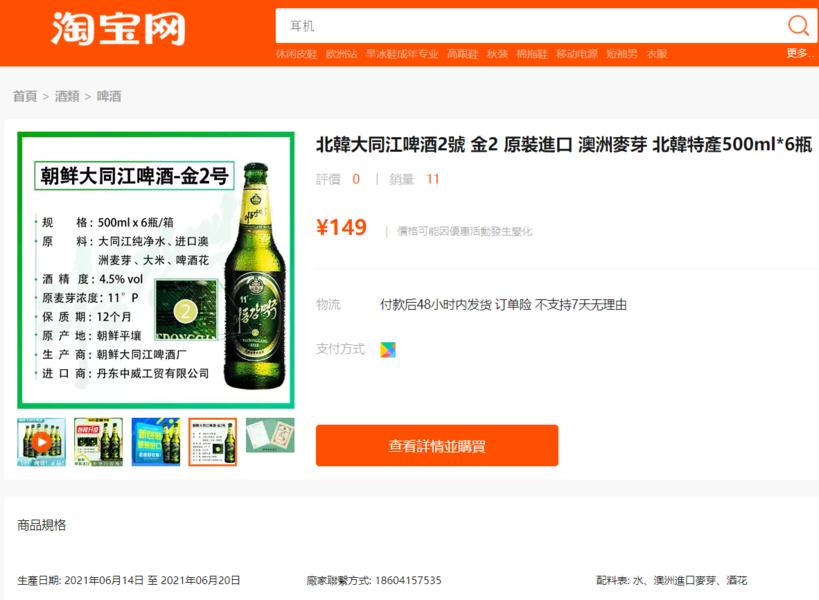 出口啤酒 宣傳「減肥」 缺糧的朝鮮讓人大跌眼鏡(影片)