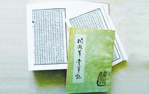 中國古籍記錄 小人曾存在過