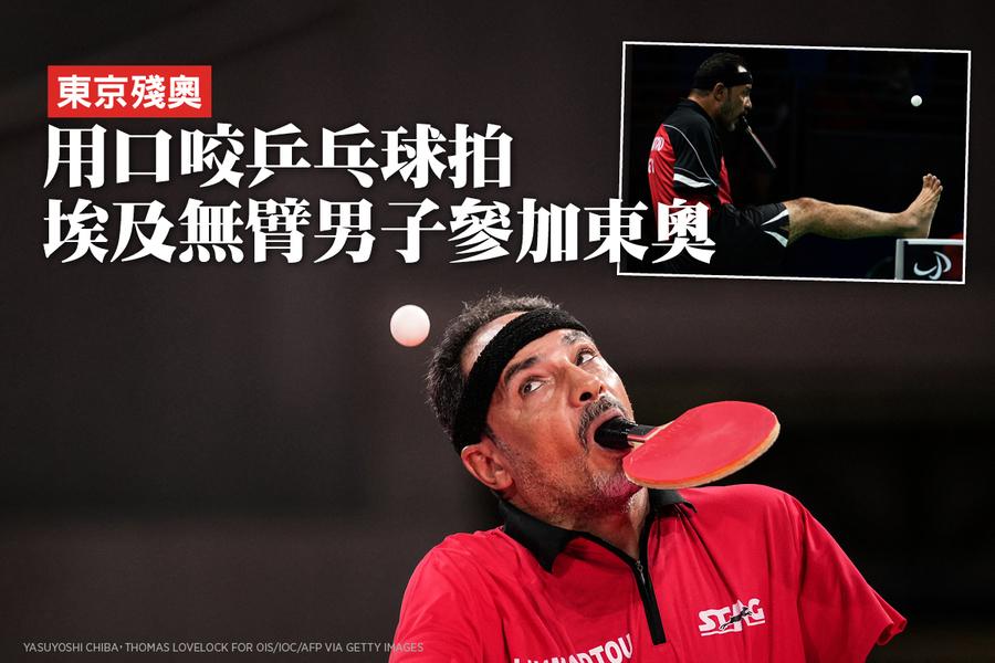 東京殘奧 用口咬乒乓球拍 埃及無臂男子參加東奧
