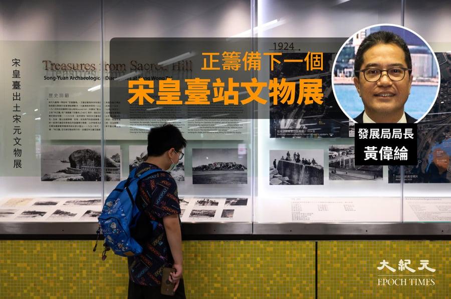 黃偉綸透露正籌備下一個宋皇臺站文物展