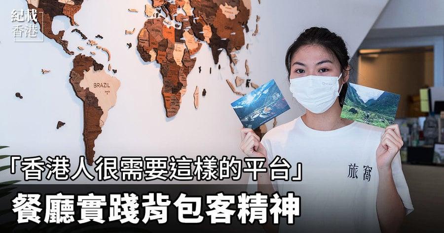 「香港人很需要這樣的平台」 餐廳實踐背包客精神