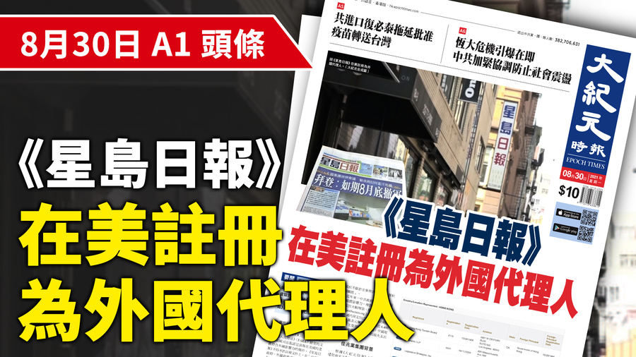 【A1頭條】《星島日報》在美註冊為外國代理人