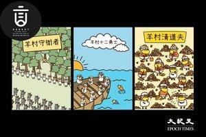 羊村繪本案|再有三名工會理事被控煽動 西九龍法院提堂