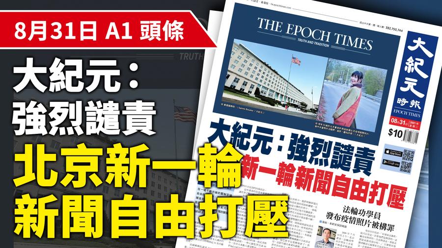 【A1頭條】大紀元:強烈譴責北京新一輪新聞自由打壓