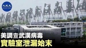 【焦點速遞】美調查武漢病毒 實驗室泄露始末
