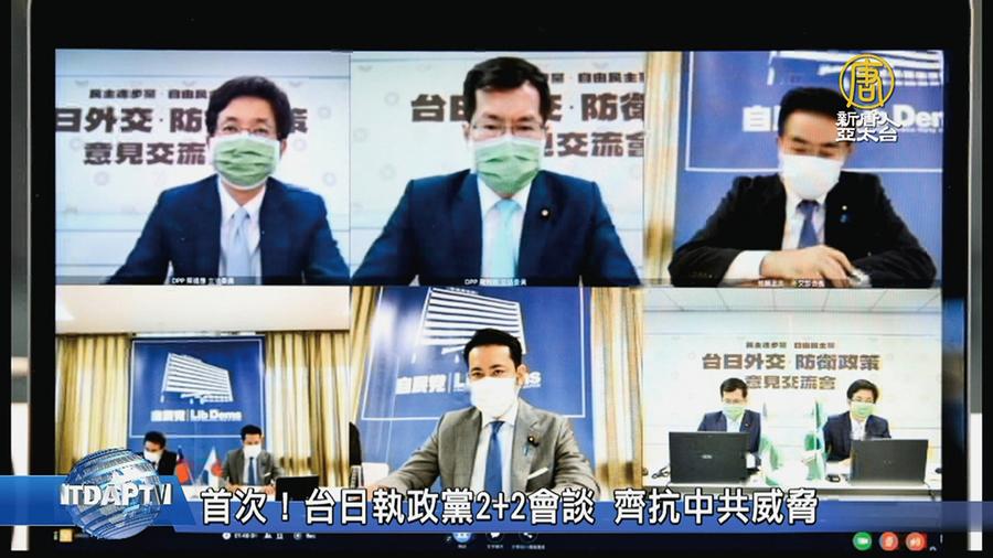 台日執政黨首度視像對話