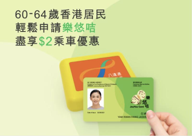 香港政府今日(31日)宣布,「樂悠咭」明天起開始接受1958年出生合資格人士申請。(八達通網頁)