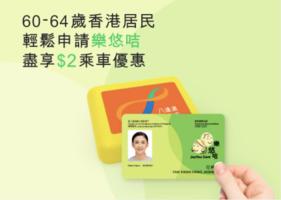 「樂悠咭」明起開始接受1958年出生合資格人士申請