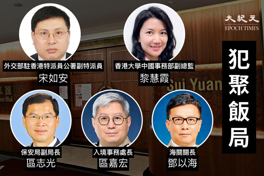 消息指三高官出席犯聚飯局 為送別外交部駐港官員宋如安