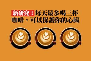 新研究:適量喝咖啡可降低心臟病致死風險