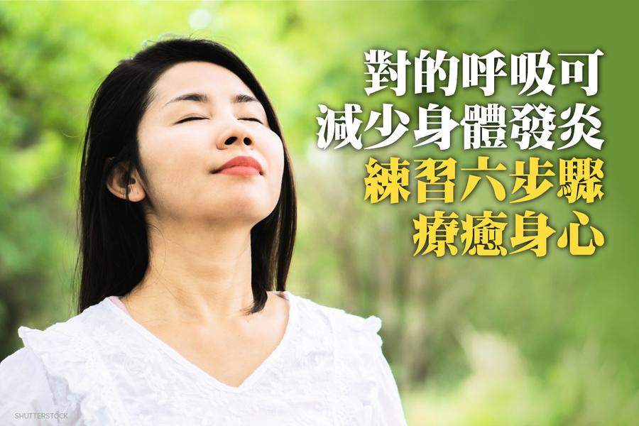 對的呼吸可減少身體發炎 練習6步驟療癒身心