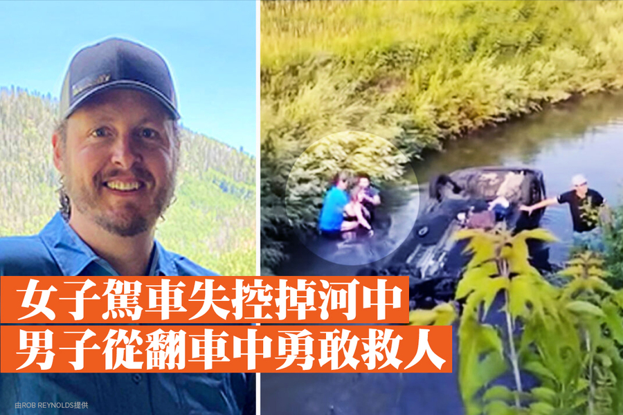 女子駕車失控掉河中 男子從翻車中勇敢救人