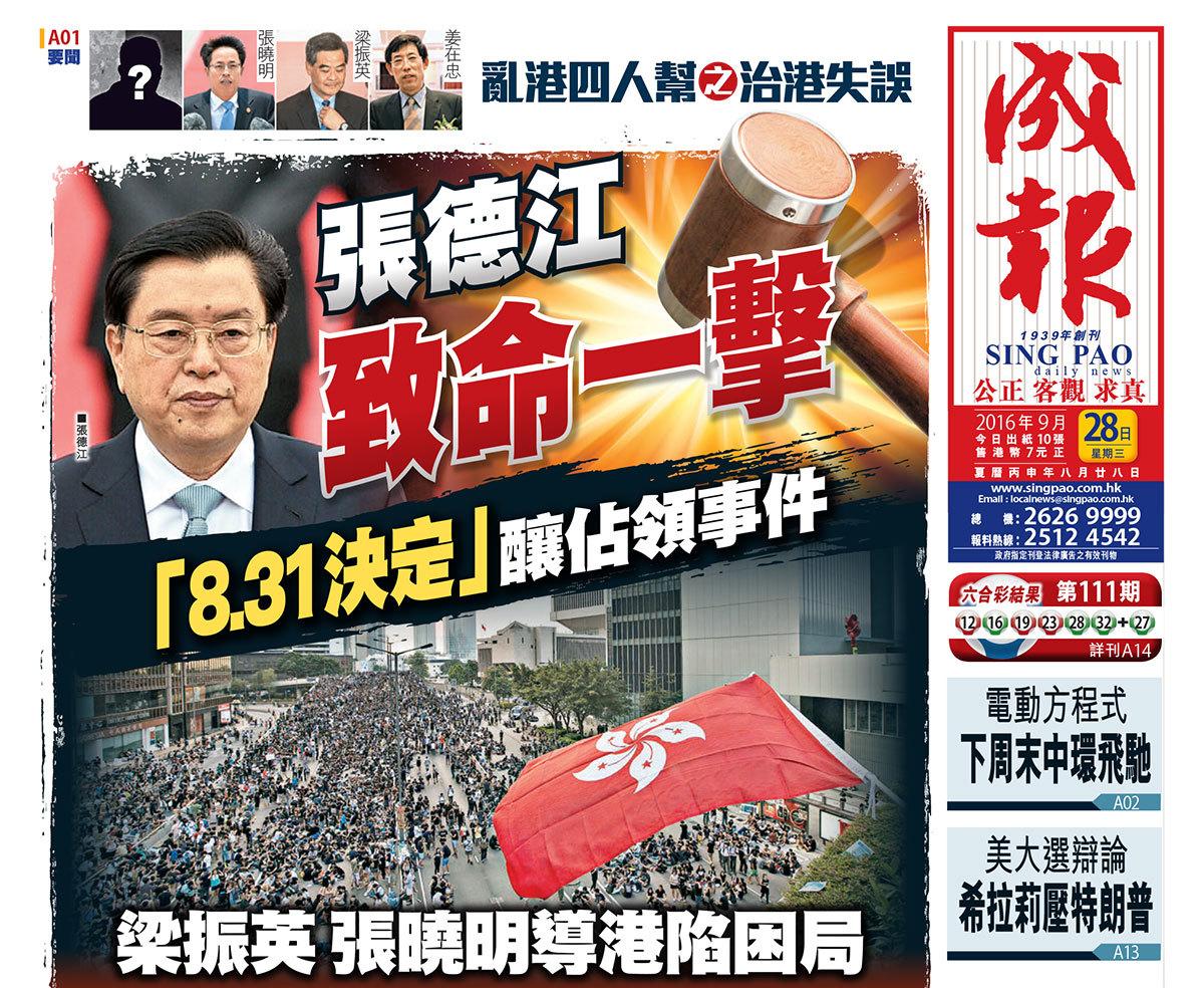 2016年9月28日雨傘運動兩周年,香港《成報》頭版點名猛批張德江。(成報擷圖)