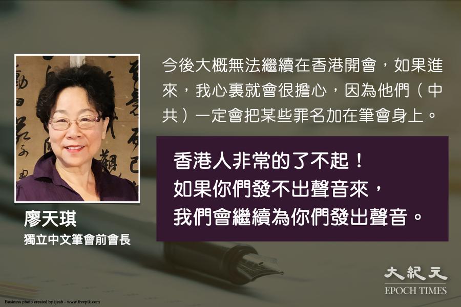 獨立中文筆會前會長廖天琪:難再來港辦年會 續在海外為港人發聲