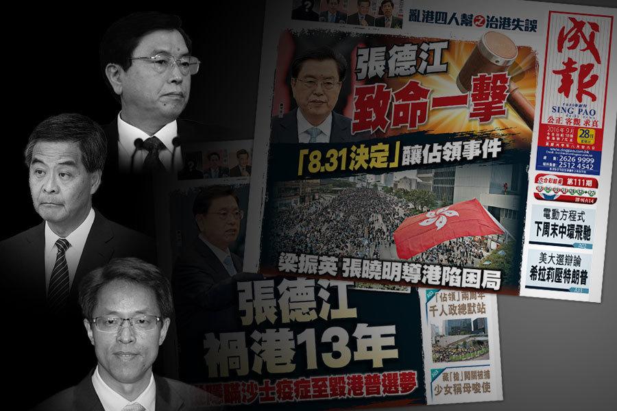 9月28日,香港雨傘運動兩週年,《成報》頭版猛批張德江亂港,直接導致港人爭取真普選的長達79天的雨傘運動。(成報擷圖/大紀元合成圖)