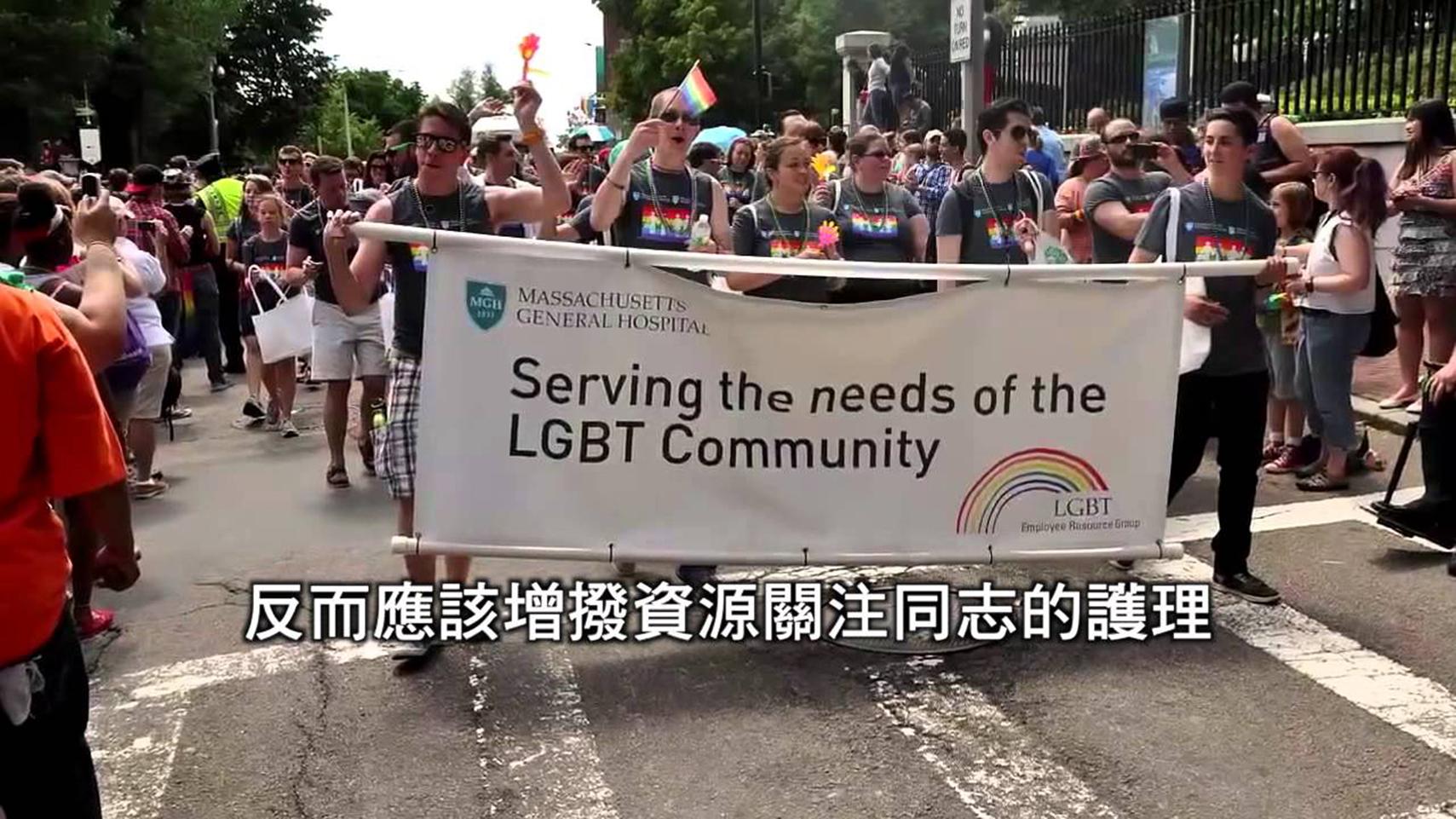 同性戀被合法化後,連醫院都要求為同性戀者提供更多的醫療服務。(YouTube影片截圖)