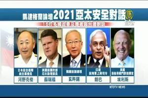 蔡英文「同框」美前高官 法澳聯席會首列台灣議題
