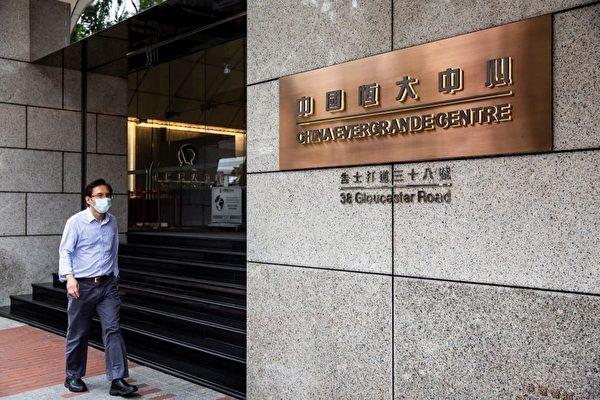 中國恆大於8月31日在中期業績公告中預警債務違約風險。圖為2021年8月6日,一名男子走過香港灣仔區的中國恆大中心。(ISAAC LAWRENCE/AFP via Getty Images)