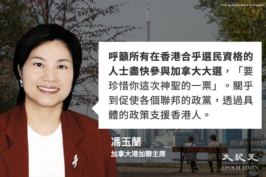 港加聯主席馮玉蘭:在港加拿大公民應踴躍投票 彰顯社區實力促政府支持港人